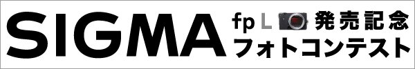 fp L 発売記念 SIGMA フォトコンテスト