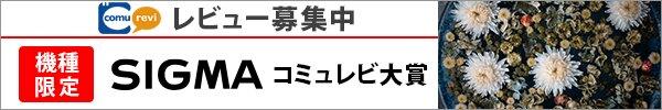 SIGMAコミュレビ大賞