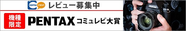 PENTAX K-3 Mark III 発売記念コミュレビ大賞