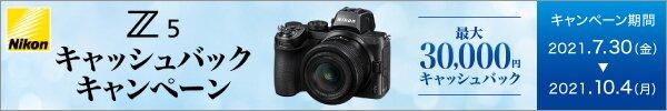 Nikon Z5キャッシュバックキャンペーン