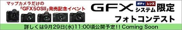 FUJIFILM GFX限定フォトコンテスト