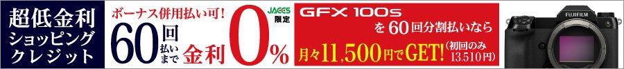 FUJIFILM GFX 100Sは超低金利ショッピングクレジットで
