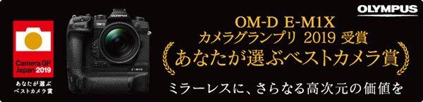 2019カメラグランプリ受賞