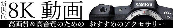 8K 動画おすすめアイテム