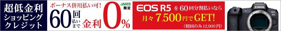 Canon EOS R5 は超低金利ショッピングクレジットで