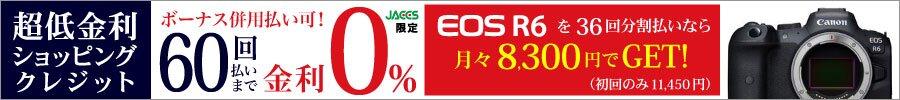 Canon EOS R6 は超低金利ショッピングクレジットで