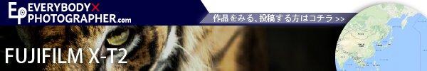 EVERYBODYxPHOTOGRAPHER.comのX-T2の検索結果