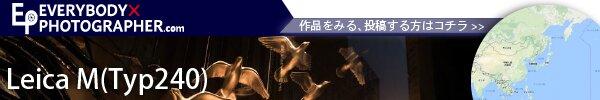 EVERYBODYxPHOTOGRAPHER.comのLeicaM240の検索結果