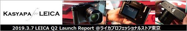 Leica Q2 イベントレポート