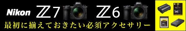 Nikon Zシリーズ用アクセサリー