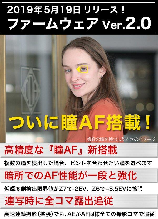 Nikon瞳AFアップデート