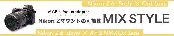 Nikon Z6 MIX STYLE