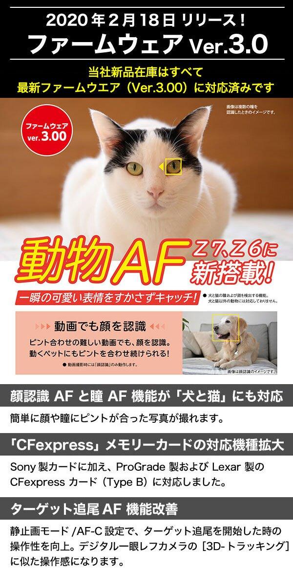 Nikon 動物AF新搭載