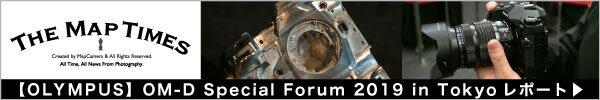 【OLYMPUS】OM-D Special Forum 2019 in Tokyo