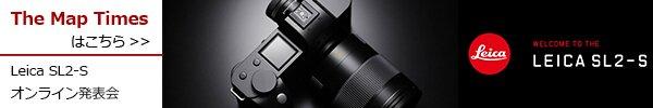 Leica (ライカ) SL2-S発表会