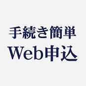 手続き簡単Web申込