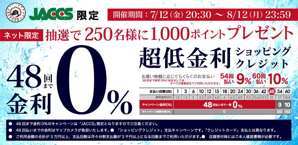 48回払いまで金利0% 超低金利ショッピングクレジット