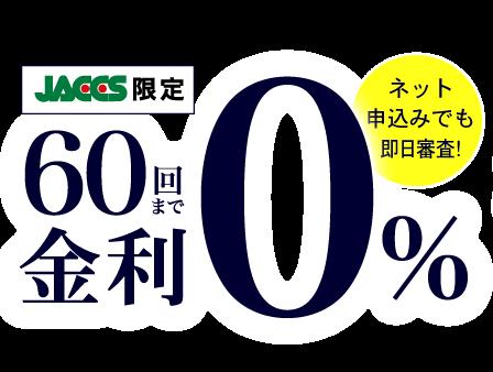 超低金利ショッピングクレジット60回まで金利0%