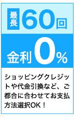 48回金利0%