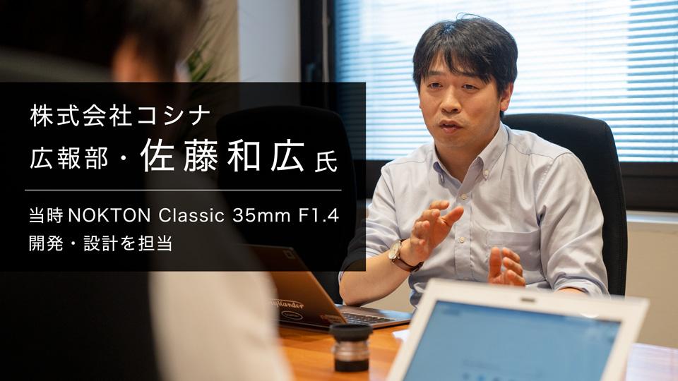 NOKTON Classic  開発インタビュー
