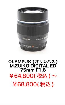 オリンパス 75mm F1.8