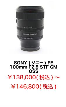 SONY 100mm F2.8 STM GM