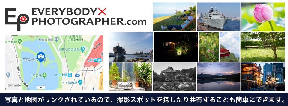 フォトシェアリングサイト『EVERYBODY×PHOTOGRAPHER.com』