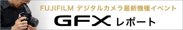 FUJIFILMデジタルカメラ最新機種イベント