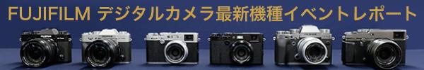 FUJIFILMデジタルカメラ最新機種イベント2