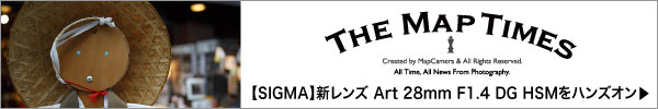 【THE MAP TIMES】新レンズ Art 28mm F1.4 DG HSMをハンズオン。
