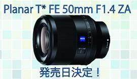 【SONY】Planar T* FE 50mm F1.4 ZA発売決定!