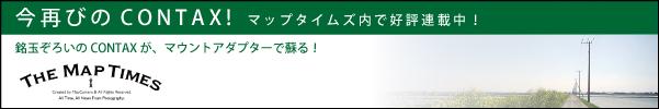 今再びのCONTAX (コンタックス) !
