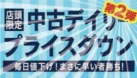 【店頭限定】デイリープライスダウン 本館4階PICK UP!