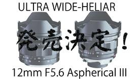【Voigtlander】ULTRA WIDE-HELIAR 12mm F5.6 Aspherical III発売決定!