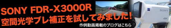 SONY FDR-X3000R作例動画