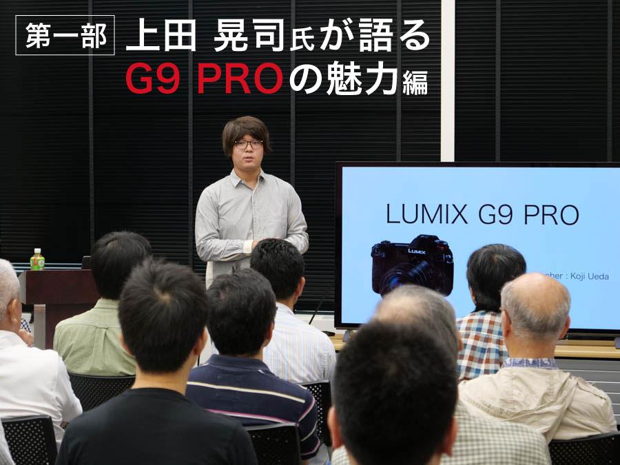 Panasonic LUMIX G9 PRO & LEICA DG Lens欲しくなるポートレートセミナー