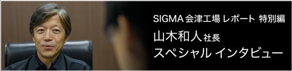 シグマ 山木社長インタビュー