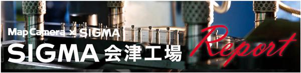 シグマ会津工場レポート