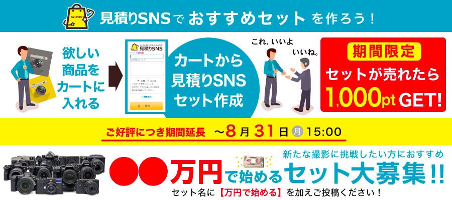 見積りSNSの作成手順