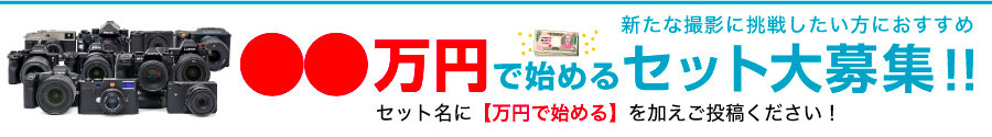〇〇万円で始めるセット