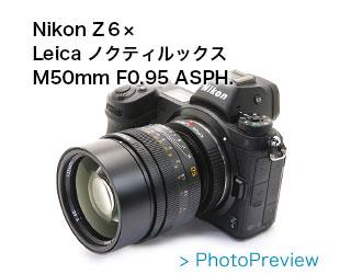 Leica (ライカ) ノクティルックス M50mm F0.95 ASPH.