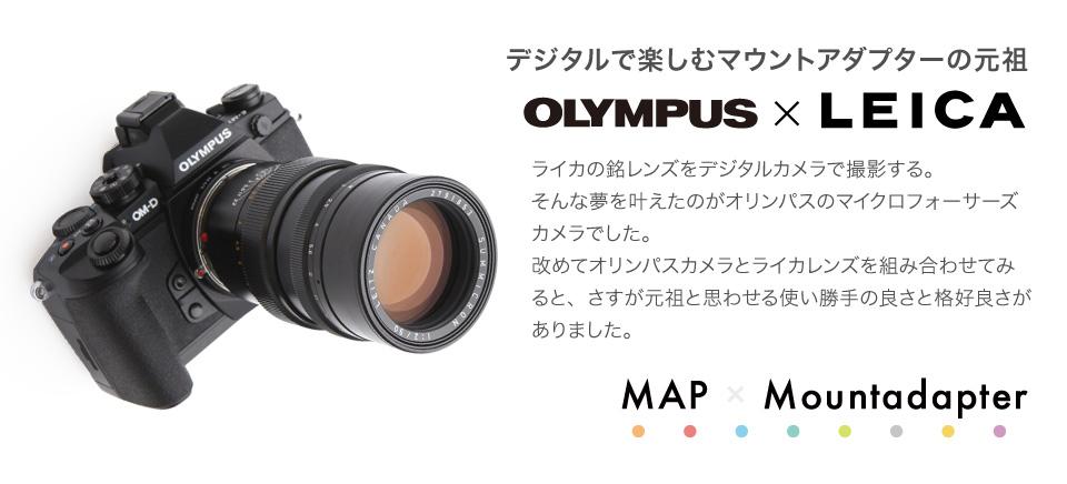 デジタルで楽しむマウントアダプターの元祖OLYMPUS×LEICA