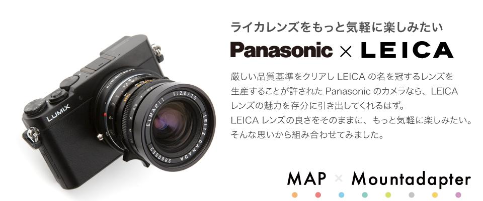 Panasonic_LEICA
