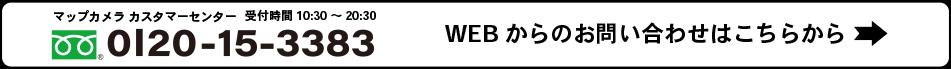 マップカメラ カスタマーセンター 受付時間10時30分から20時30分まで フリーダイヤル 0120-15-3383 WEBからのお問い合わせはこちらから