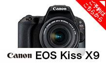 Canon (キヤノン) EOS Kiss X9