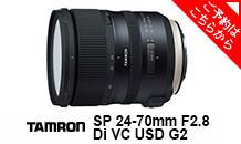 TAMRON(タムロン)SP 24-70mm F2.8 Di VC USD G2
