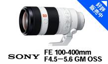 SONY (ソニー) FE 100-400mm F4.5-5.6 GM OSS