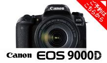 Canon (キヤノン) EOS 9000D