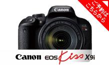 Canon (キヤノン) EOS Kiss X9i