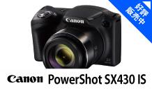 Canon (キヤノン) PowerShot SX430 IS
